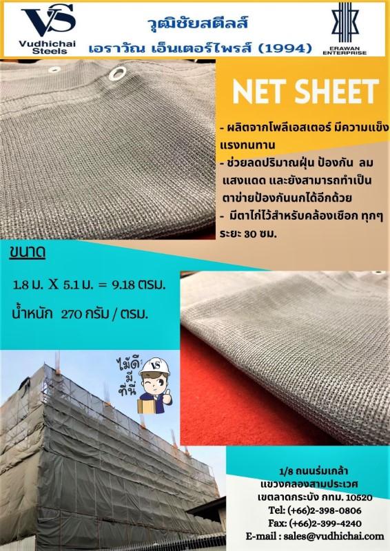 NET SHEET